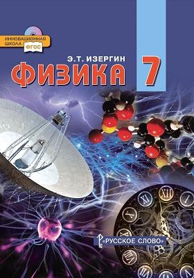 Физика : учебник для 7 класса общеобразовательных учреждений