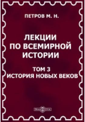 Лекции по всемирной истории. Т. 3. История новых веков