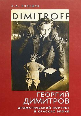 Георгий Димитров : драматический портрет в красках эпохи: документально-художественная