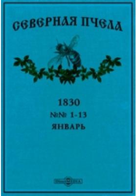 Северная пчела. 1830. №№ 1-13, Январь