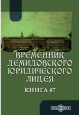 Временник Демидовского юридического лицея. 1903. Книга 87