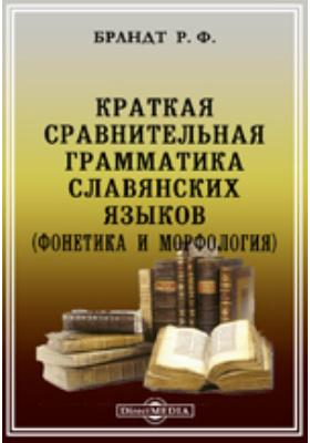 Краткая сравнительная грамматика славянских языков. (Фонетика и морфология)