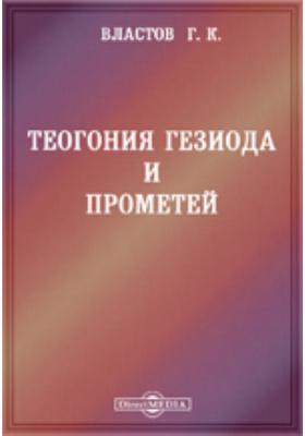 Теогония Гезиода и Прометей