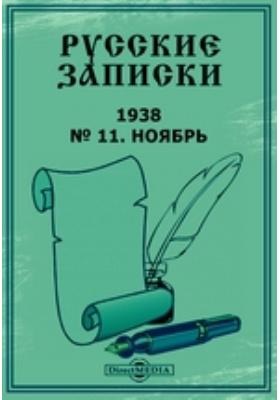 Русские записки: журнал. 1938. № 11, Ноябрь