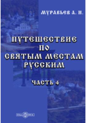 Путешествие по святым местам русским: духовно-просветительское издание, Ч. 4