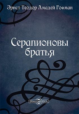 Серапионовы братья: художественная литература