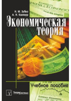 Экономическая теория: учебное пособие
