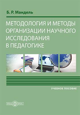 Методология и методы организации научного исследования в педагогике : учебное пособие для обучающихся в магистратуре