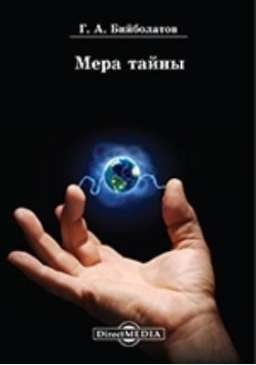Мера тайны: научно-популярное издание