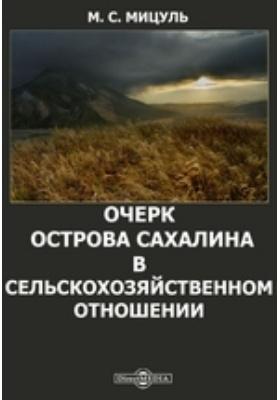 Очерк острова Сахалина в сельскохозяйственном отношении