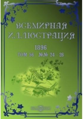 Всемирная иллюстрация. 1896. Т. 56, №№ 24-26