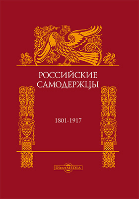 Российские самодержцы (1801-1917) : сборник: монография