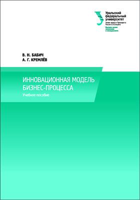 Инновационная модель бизнес-процесса: учебное пособие