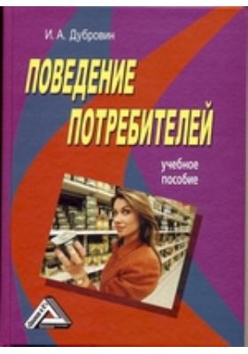 Поведение потребителей: учебное пособие