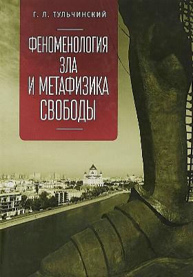 Феноменология зла и метафизика свободы