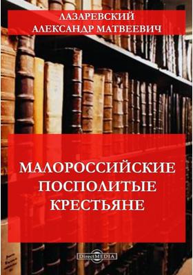 Малороссийские посполитые крестьяне (1648-1783 гг.)