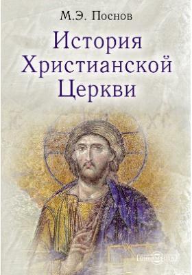 История Христианской Церкви: монография