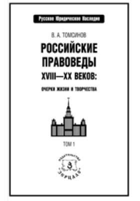 Российские правоведы XVIII-XX веков : Очерки жизни и творчества: публицистика. В 2 т. Том 1