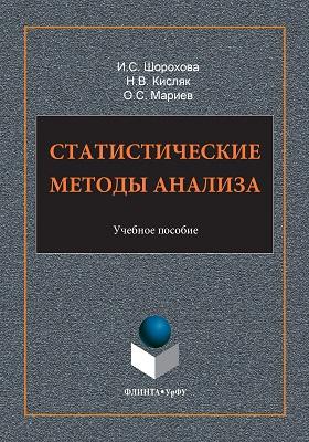 Статистические методы анализа: учебное пособие