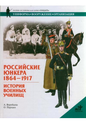 Российские юнкера, 1864-1917 : История военных училищ