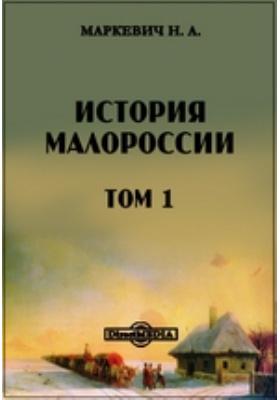 История Малороссии: монография. Т. 1