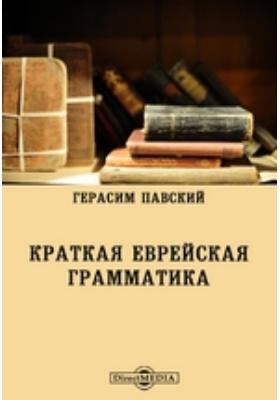 Краткая еврейская грамматика