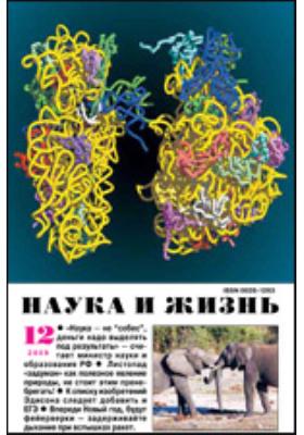Наука и жизнь: ежемесячный научно-популярный журнал. 2009. № 12