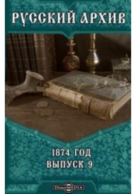 Русский архив. 1874. Вып. 9