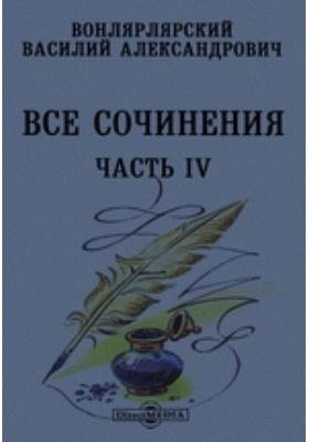 Все сочинения, Ч. IV