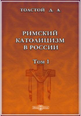 Римский католицизм в России. Т. 1