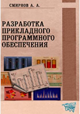 Разработка прикладного программного обеспечения: учебное пособие
