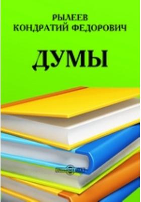 Думы: художественная литература