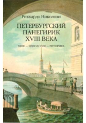 Петербургский панегирик XVIII в. Миф — Идеология — Риторика