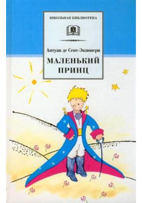 Маленький принц = LE PETIT PRINCE : Сказка