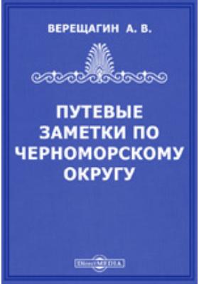 Путевые заметки по Черноморскому округу