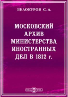 Московский архив Министерства иностранных дел в 1812 г