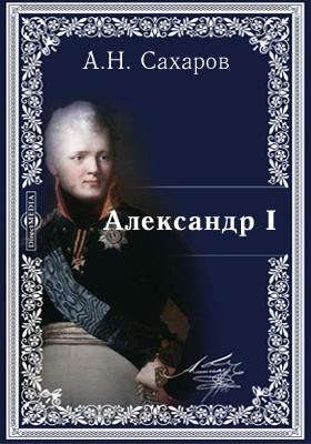 Александр I: монография