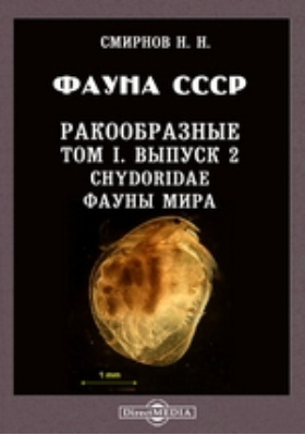 Фауна СССР. Ракообразные. Chydoridae фауны мира. Т. I, Вып. 2