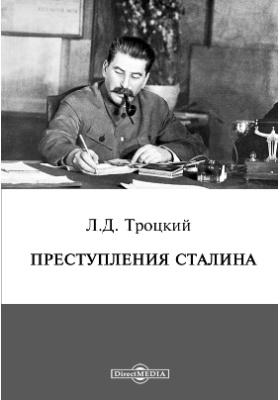 Преступления Сталина