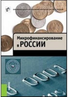 Микрофинансирование в России: монография