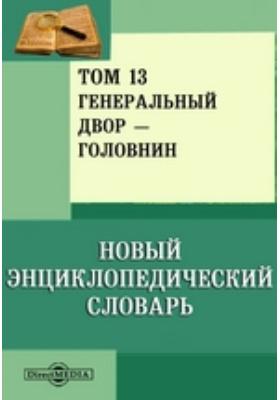 Новый энциклопедический словарь: словарь. Том 13. Генеральный двор — Головнин