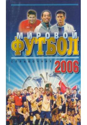 Мировой футбол 2006 : Справочник