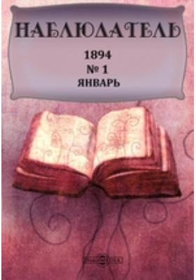 Наблюдатель. 1894. № 1, Январь