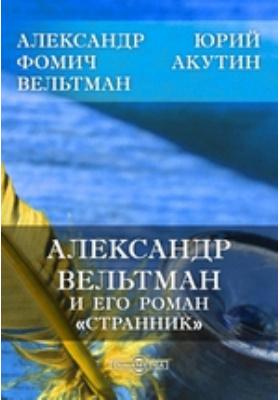 Александр Вельтман и его роман