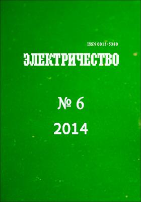 Электричество: ежемесячный теоретический и научно-практический журнал. 2014. № 6