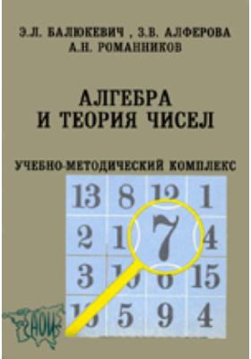 Алгебра и теория чисел: учебно-методический комплекс