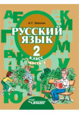 Русский язык : учебник для 2 класса специальных (коррекционных) образовательных учреждений II вида : в 2 ч, Ч. 1. Развитие речи. Грамматика