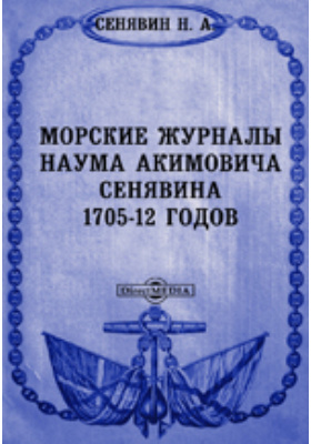 Морские журналы Наума Акимовича Сенявина 1705-12 годов