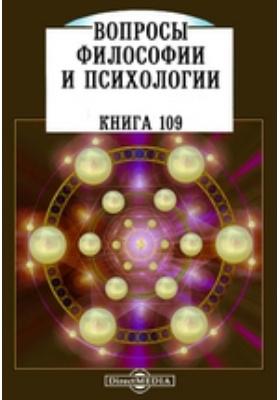 Вопросы философии и психологии: журнал. 1911. Книга 109