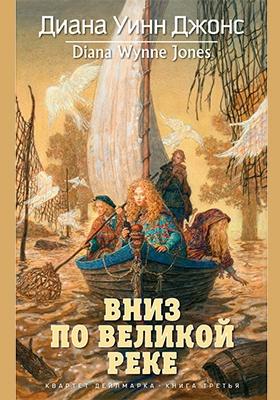 Квартет Дейлмарка: роман. Кн. 3. Вниз по великой реке